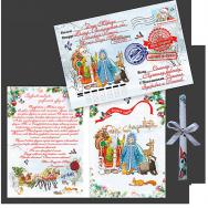 Р2090 Письмо от Деда Мороза