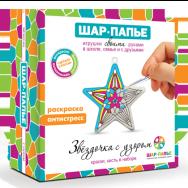 """РЗ025 Шар-папье """"Звёздочка с узором"""""""