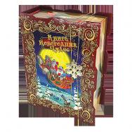 А19110 Книга Новогодних чудес