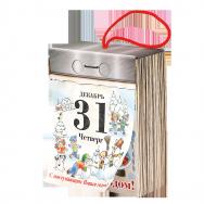 Г21743 Календарь