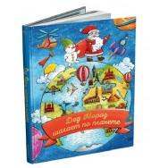 Р21011 Книга Дед Мороз шагает по планете