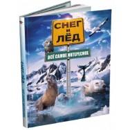 Р21012 Книга Книга Снег и лёд